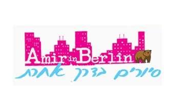 אמיר בברלין