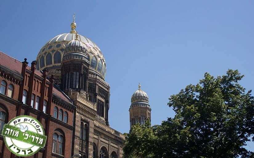 הכיפה והצריחים של בית הכנסת החדש של ברלין