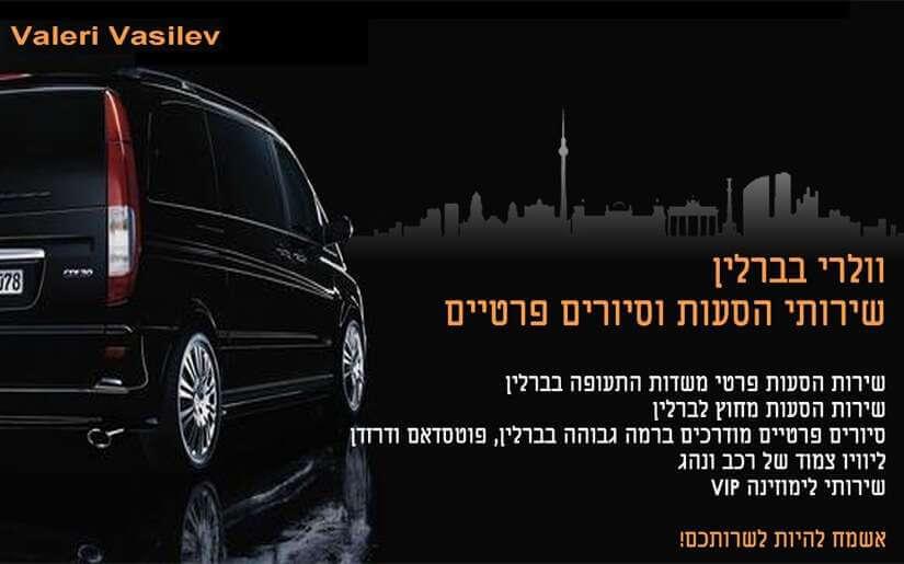 סיורים בעברית ברכב ממזוג ומפואר - הסעות משדה התעופה של ברלין