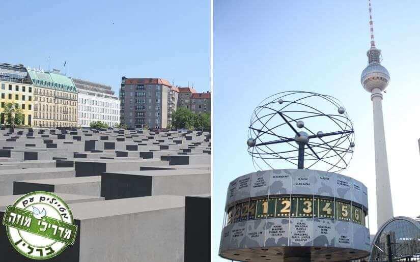 אנדרטת השואה עד למגדל הטלוויזיה של ברלין