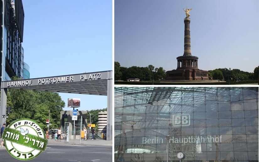 מכיכר פוטסדאם - עמוד הניצחון - ברלין האופטבנהוף